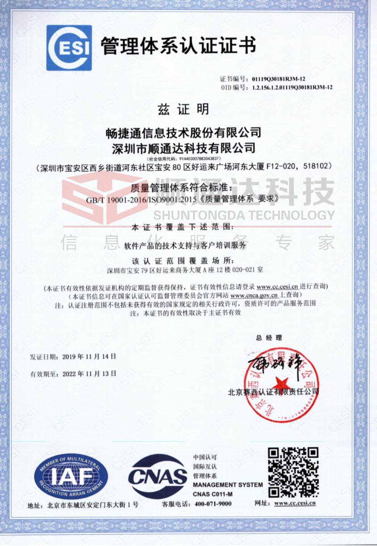 gaitubao_ISO质量认证2019_gaitubao_844x1224.png